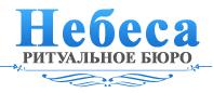 Ритуальное бюро Небеса, г. Ижевск. Организация похорон, памятники, ограды.